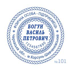 Печатка ФОП №101