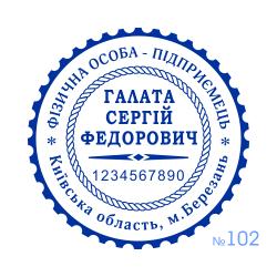 Печатка ФОП №102
