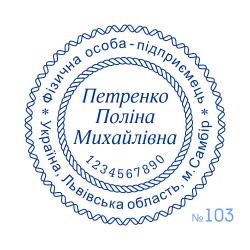 Печатка ФОП №103