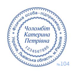 Печатка ФОП №104