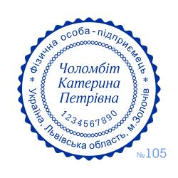 Печатка ФОП №105