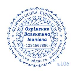 Печатка ФОП №106