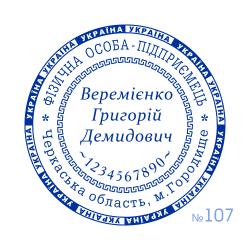 Печатка ФОП №107
