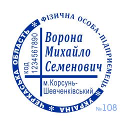 Печатка ФОП №108