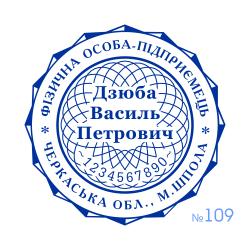 Печатка ФОП №109