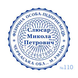 Печатка ФОП №110
