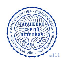 Печатка ФОП №111