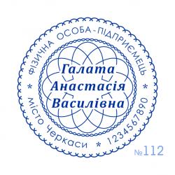 Печатка ФОП №112