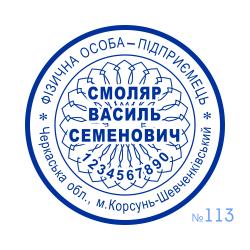 Печатка ФОП №113