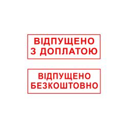 Аптечний штамп